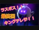 【ルイージマンション3】わき役が主役!打倒オバケのPart38