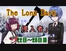 【The Long Dark】お客様は「侵入者」です。5