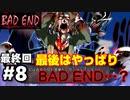 【おじょうのホラゲ!】香奈、さようなら【BAD END】#8前 最終回