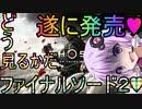 【ファイナルソード】神 ゲ ー ゼ ル ダ ソ ウ ル 6 【voiceroid実況プレイ】