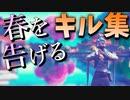 【春を告げる】字幕付き! PC勢本気のキル集!【フォートナイト】【Fortnite】