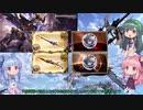 【グラブル】心はJK 葵いお空での暮らし方~新石マルチをやろう編~#4【VOICEROID実況】