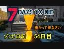 【7 Days to Die】ゾンビまみれの新生活。見せてもらおうかティアⅡの実力と言うものを:54日目
