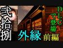 【影廊 -shadow corridor-】DLCでPC版登場! 懐かしの外縁への挑戦前編! 其の弐拾捌