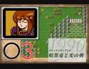 [O3] 実況プレイ 初代 ファイアーエムブレム 暗黒竜と光の剣 第7章