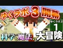 【Minecraft】ゆくラボ3~魔法世界でリケジョ無双~ Part.1【ゆっくり実況】
