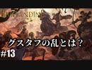 ブリガンダイン ルーナジア戦記 実況したいん Part13【Brigandine The Legend of Runersia】