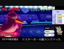 【ポケモン剣盾】カントーカモネギがエースバーンを降参させた瞬間wwwww【底辺VSトップ】