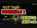 [Quest Rooms]あの日見た単発実況の名前を僕達はまだ知らない。#1[ゆっくり実況]