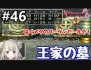 #46【DQ4】ドラゴンクエスト4で癒される!!王家の墓【女性実況】