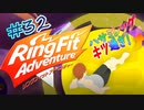 【実況】ゲームするだけでフィットネス!?#32【リングフィットアドベンチャー】