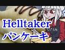Helltakerのパンケーキ【嫌がる娘に無理やり弁当を持たせてみた息子編】