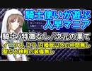 【片道勇者プラス】騎士使いが遊ぶ人早マニア80