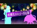 【千代金丸・北谷菜切】林檎花火とソーダの海【人力刀剣乱舞】