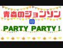青森のジョンソンのPARTY PARTY!#3