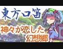 【東方口笛】『神々が恋した幻想郷』を吹いてみた!