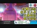 根性ジェット「ヘラクロス」編! ~欠伸ループを切り返す!~【ポケモン剣盾】( 1日20分!「スキマ」ポケモン学習 #69 )