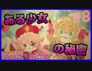 【ホラーゲーム】ぷろふぇっしょなるなPocket Mirrorぱーと8 by星ノ宮学園【ゆっくり実況】【オリキャラ実況】