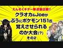 えんそくギター隊逆襲企画「クラオカ&Joeがぶうにポケモン151匹覚えさせられるのか大会(?)」その②