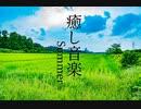 【作業用BGM】田舎の夏、癒し、ノスタルジーを感じる曲集