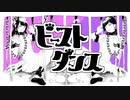 【mzk&y:u2】ビースト・ダンス【歌ってみた】