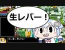【ゆっくり】ボンバーガールプレイpart22 シロさん【マスターB】