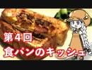 【夏の食パン祭り】あかりちゃんとパンを焼こう!! 第4回「食パンのキッシュ」