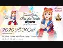 Takami Chika First Solo Concert Album 試聴動画