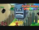 【実況】軽そうなドッスンに瞬殺されるヒゲ《ペーパーマリオ オリガミキング》 Part6