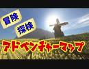 【マイクラ】RPG風アドベンチャーワールド【アドベンタリア】いろんな場所トレーラー