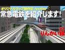 【A列車で行こう9】常急電鉄を紹介します!#1