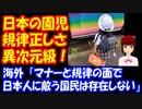 【海外の反応】 日本の 園児の 規律正しさが 異次元レベルと 話題に! 「こんな国に勝てるはずがない」