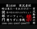 【実況者杯16PR】マーフィー、参戦宣言【実況フリー/謎部門】