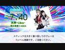【DTX】天秤-Libra- / 西川貴教+ASCA【白猫プロジェクト】