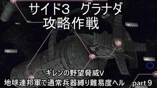[ゆっくり] ギレンの野望脅威V 地球連邦軍で通常兵器縛り難易度ヘル part9