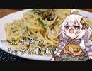 一人十色のキッチン動画♪ #1 シラスとネギのペペロンチーノ