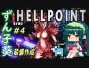 ずん子葵 HELLPOINT demo:宇宙偵察隊#4「武器作成」(全5回