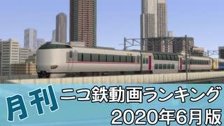 【A列車で行こう】月刊ニコ鉄動画ランキング2020年6月版
