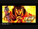 【BGM】 BEST OF パチスロ北斗の拳