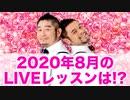 2020年8月のLIVEレッスンは!?