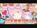 姫森ルーナの3Dお披露目まとめ