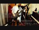 夜明けと蛍/n-buna【bass&vocal】花街のしおん