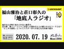 福山雅治と荘口彰久の「地底人ラジオ」  2020.07.19