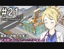 【Project Hospital】院長のお姉さん実況【病院経営】 21