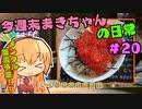 今週末まきちゃんの日常【飯テロ】20