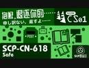 【No. 11 | SCP-CN-618】抱歉,退还你的…… (申し訳ない,返すよ……)【ゆっくり解説】