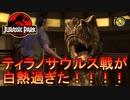 【恐竜】ビジターセンターでティラノサウルスとの死闘が凄すぎた!!【ジュラシックパーク】