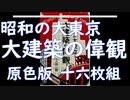 昭和の大東京 大建築の偉観 原色版16枚
