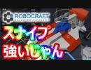 【Robocraft】俺なりのガンダム#6