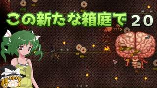 【ゆっくり実況プレイ】この新たな箱庭で part20【Terraria1.4】